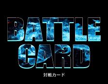 格闘技最高! 対戦カード